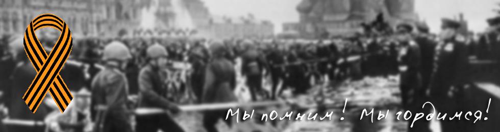 С днем победы Ростов-на-Дону