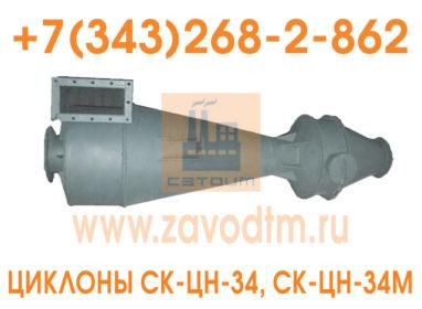 Циклоны СК-ЦН-34, СК-ЦН-34М