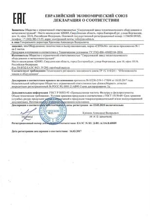 Декларация ТР ТС - циклоны для очистки от пыли