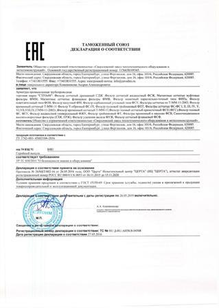 Декларация ТР ТС - Сетчатые жидкостные фильтры СДЖ, ФММ, ФСФ, ФС
