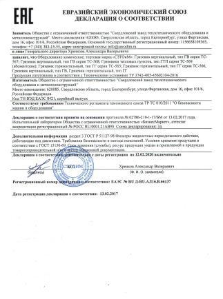 Декларация ТР ТС - Грязевики ТС серия 5.903-13