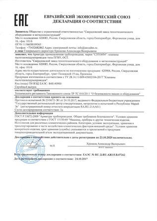 Декларация ТР ТС - Клапаны пылегазовоздухопроводов типа ПГВУ, ОСТ