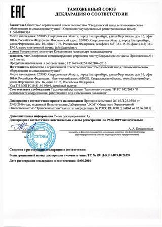 Декларация ТР ТС 032 - Сильфонные компенсаторы и компенсирующие устройства