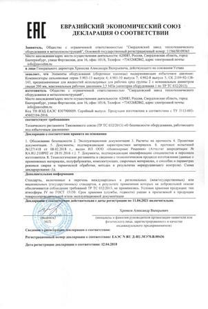 Декларация соответствия - Компенсаторы сальниковые серия 5.903-13, 4.903-10, 4.902-8
