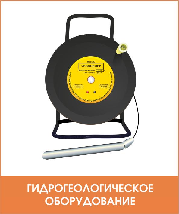 Гидрогеологическое оборудование: уровнемеры скважинные