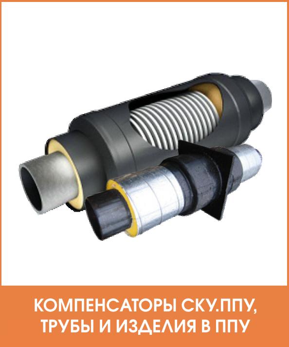 Компенсатор СКУ и трубы в ППУ изоляции