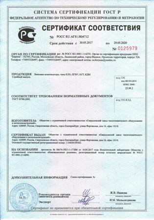 Сертификат соответствия - Линзовый компенсатор ПГВУ, ОСТ, КЛО, КДМ