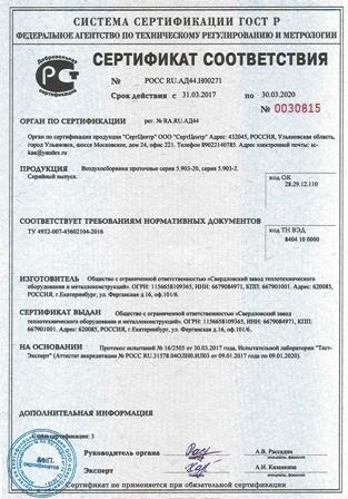 Сертификат качества - Воздухосборники проточные А1И, ВСГ, ВСВ