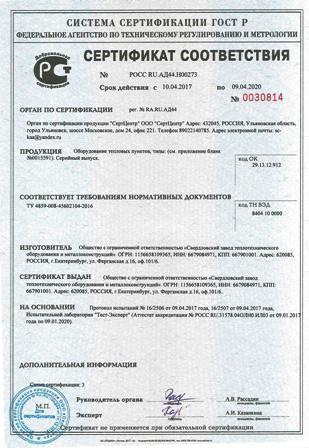 Сертификат качества - элеватор, элеваторный узел УТЭ