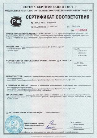 Сертификат на продукцию - Рукава гибкие металлические