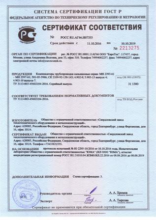 Сертификат ГОСТ Р - Сальниковые компенсаторы ТС, Т1, ТМ