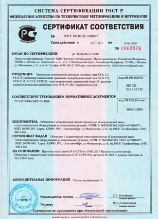 Сертификат соответствия ГОСТ Р - Гидрогеологическое оборудование