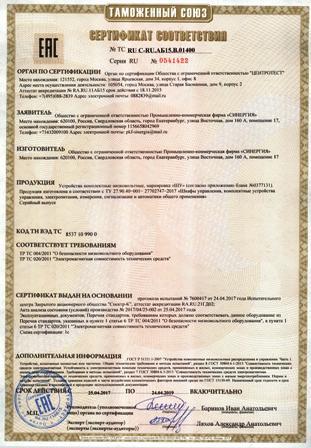 Сертификат ТР ТС - Шкафы управления ШУ